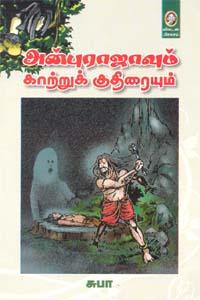 Anburajavum katru kuthirayum - அன்புராஜாவும் காற்றுக் குதிரையும்