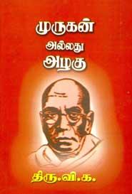 Murugan Allathu Azhagu - முருகன் அல்லது அழகு