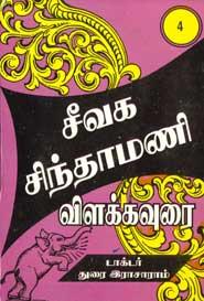 சீவக சிந்தாமணி 4