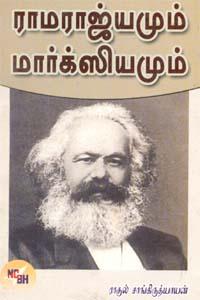 Tamil book Ramarajiyamum Marxisyamum
