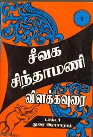 சீவக சிந்தாமணி 1
