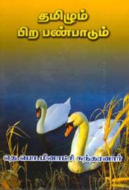 Thamizhum pira panpaadum - தமிழும் பிற பண்பாடும்