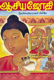 Asia Jothi - ஆசியஜோதி