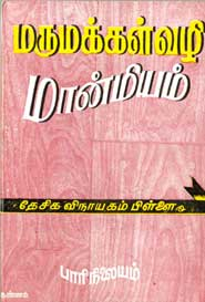 Marumakkal Vazhi Maanmiyam - மருமக்கள் வழி மான்மியம்