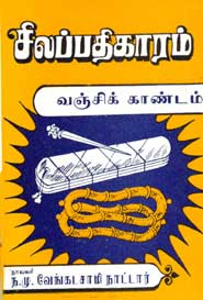 Silapathigaram Vanchi Kaandam - சிலப்பதிகாரம் வஞ்சிக் காண்டம்
