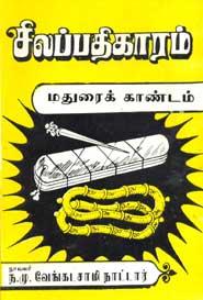 Silapathigaram Madurai Kaandam - சிலப்பதிகாரம் மதுரைக் காண்டம்