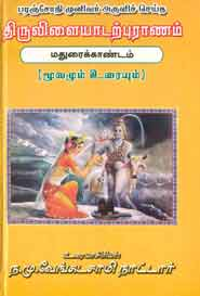 திருவிளையாடல் புராணம். மதுரை காண்டம்