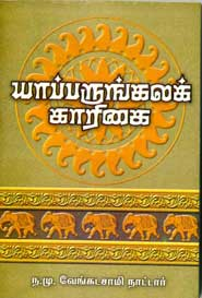 Yapparunkala Kaarigai - யாப்பருங்கலக் காரிகை