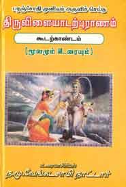 திருவிளையாடற் புராணம். கூடற்காண்டம்