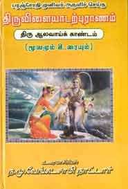 திருவிளையாடற் புராணம். திரு ஆலவாய்க் காண்டம்