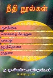 Neethi Noolgal - நீதி நூல்கள்