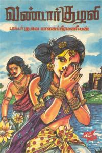 Vandaar Kulali(Kavitha Nadagam) - வண்டார் குழலி (கவிதை நாடகம்)
