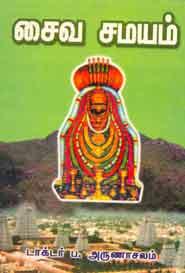 Saiva Samaiyam - சைவ சமயம்