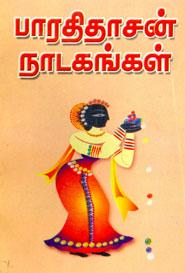 Bharathidasan Nadagankal - பாரதிதாசன் நாடகங்கள்