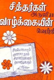 Siddhargal aruliya vaazhkkaiyin vettri - சித்தர்கள் அருளிய வாழ்க்கையின் வெற்றி