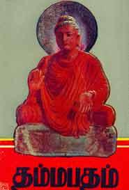 தம்மபதம்