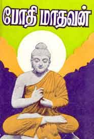 Pothi Maadhavan - போதி மாதவன்