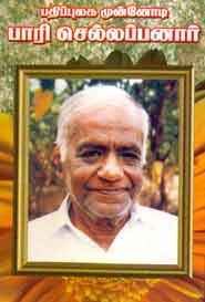 Pathippulaga Munnodi Pari Chellappanar - பதிப்புலக முன்னோடி பாரி செல்லப்பனார்