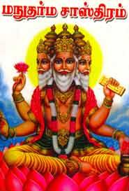 Manudharma Sasthiram - மநுதர்ம சாஸ்திரம்