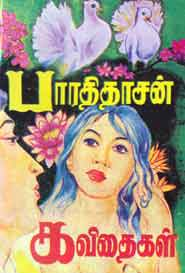 Bharathidasan Kavithaigal - பாரதிதாசன் கவிதைகள்