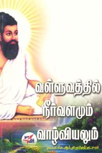 Valluvathil Neervalamum Vaalviyalum - வள்ளுவத்தில் நீர்வளமும் வாழ்வியலும்