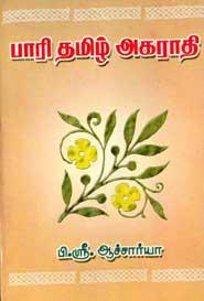 பாரி தமிழ் அகராதி