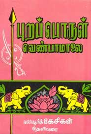 Purapporul Venbaamaalai - புறப்பொருள் வெண்பாமாலை