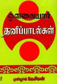 Avvaiyar Thani Padalgal - ஒளவையார் தனிப்பாடல்கள்
