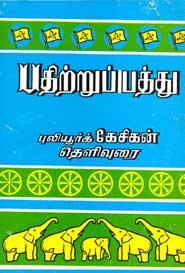 Padhittruppaththu - பதிற்றுப்பத்து