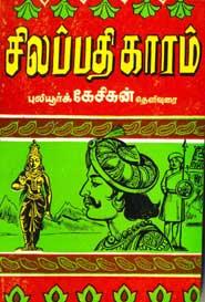 Silappadhikaaram - சிலப்பதிகாரம்