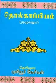 Tholkaappiyam - தொல்காப்பியம்