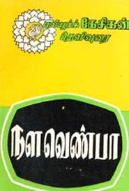 Nalavenba - நளவெண்பா