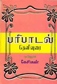 Paripaadal - பரிபாடல்