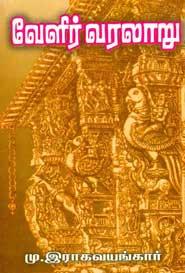 Vaelir varalaaru - வேளிர் வரலாறு