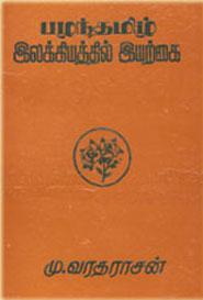 Pazhantamizh Ilakkiyathil Iyarkkai - பழந்தமிழ் இலக்கியத்தில் இயற்கை