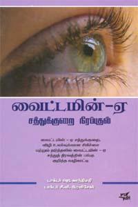 Tamil book Vitamin.A Sathukurai Niraaputhal