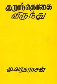 Kurunthogai virundhu - குறுந்தொகை விருந்து