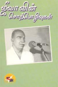Jeevavin Sorpolivugal - ஜீவாவின் சொற்பொழிவுகள்