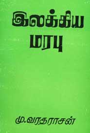 Ilakkiya Marapu - இலக்கிய மரபு