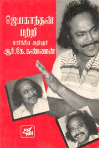 Jeyakanthan Patri - ஜெயகாந்தன் பற்றி