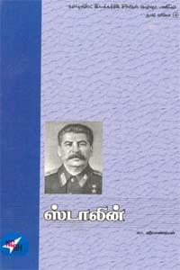 Stalin - ஸ்டாலின்