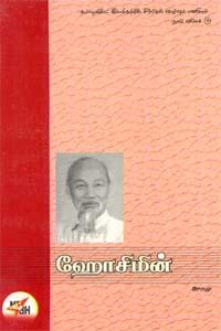 Tamil book Hosimin