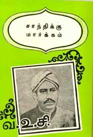 சாந்திக்கு மார்க்கம்