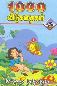 al2 tamil book answers pdf