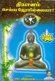 Thiyanam Seiya Neramillaiya? - தியானம் செய்ய நேரமில்லையா?