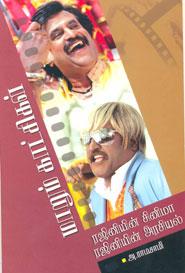 Tamil book மாறும் காட்சிகள் (ரஜினியின் சினிமா ரஜினியின் அரசியம்)
