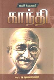 Tamil book காந்தி கல்விச் சிந்தனைகள்