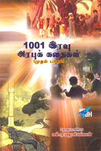 1001 Iravu Arabu Kathaigal Muthal Pagam - 1001 இரவு அரபுக் கதைகள் முதல் பாகம்