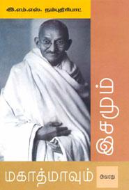 Mahathmavum Avarathu Isamum - மகாத்மாவும் அவரது இசமும்