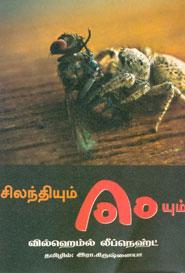 Tamil book சிலந்தியும் ஈயும்